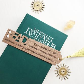 Стильная деревянная закладка для любимой книги