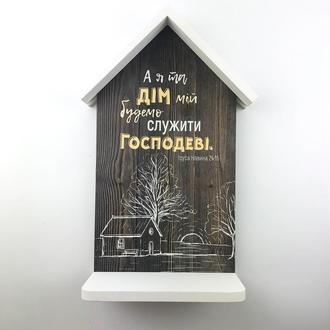 """Дерев'яна ключниця з поличкою. """"А я та дім мій будемо служити Господеві."""""""