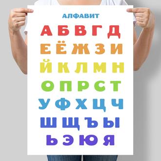 Постер для дитячої кімнати Алфавіт російською мовою