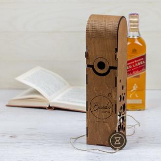 Именная подарочная деревянная коробка для бутылки