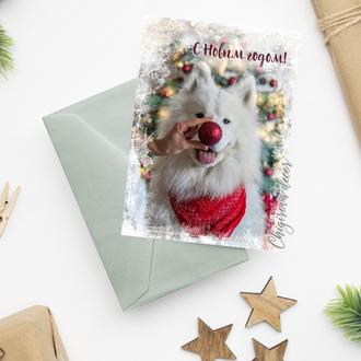 """Новогодняя открытка """"С Новым Годом!"""""""
