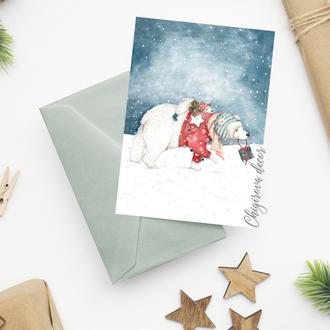 """Новогодняя открытка """"В гости с подарками"""""""