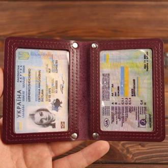 Обложка для автодокументов / нового паспорта с окнами (бордовая гладкая кожа)