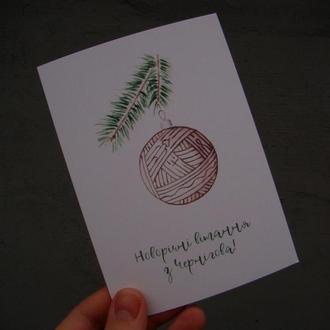 Открытка Новогодние поздравления из Чернигова