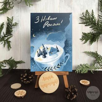 """Новогодняя открытка """"Зимняя чашка"""""""