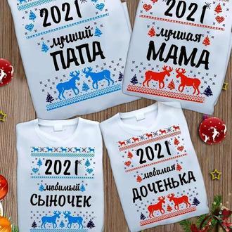 """ФП006585Футболки Фэмили Лук Family Look для всей семьи """"Лучшие в 2021"""" Push IT"""