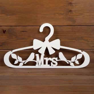 """Весільна вішалка """"Mrs"""""""