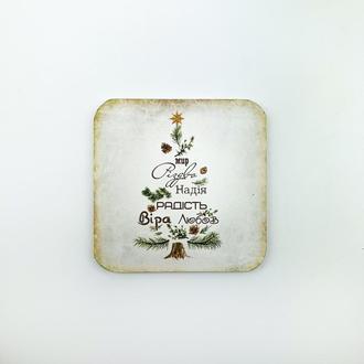 """Підставка під чашку 10х10 см """"Мир, Різдво, Надія, Радість, Віра, Любов"""""""