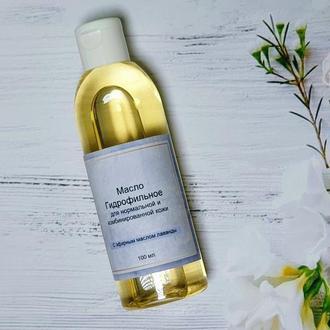 Гидрофильное масло для нормальной и комбинированной кожи. С Эфирным маслом лаванды.