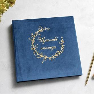 Оксамитовий синій альбом, весільний альбом, Семейный альбом, Годовщина родителей, Подарок парню