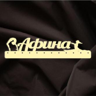 Ключница_именная_Афина