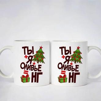 """К000517Парные белые чашки (кружки) с принтом """"ТЫ+Я+Оливье=НГ"""""""