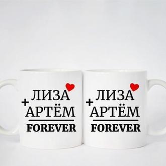 """К000562Парные белые чашки (кружки) с принтом """"Лиза + Артем = Forever"""""""