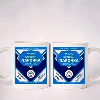 """К000564Парные белые чашки (кружки) с принтом """"Очень сладкая парочка с сахаром"""""""