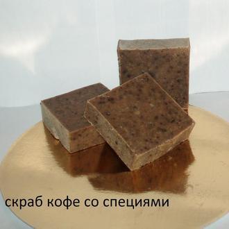 Органическое мыло c нуля кофе со специями 100 гр, никакой мыльной основы