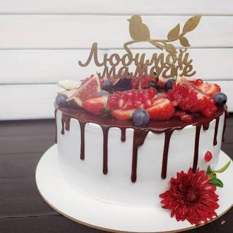 Торт Мамі, Торт жінці, торт до ювілею,торт до дня народження
