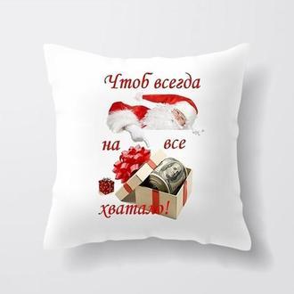 """П000156 Атласна подушка з новорічним принтом """"Щоб завжди на все вистачало"""""""