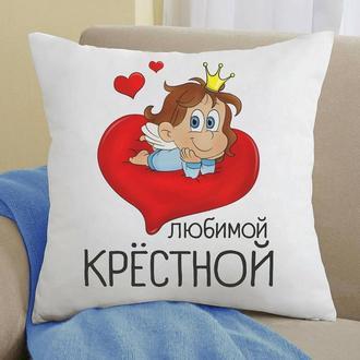 """Атласная подушка с принтом """"Любимой крестной. Сердце"""""""