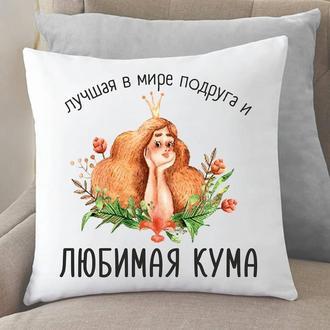 """П000176 Атласна подушка з принтом """"Подруга і кума"""""""