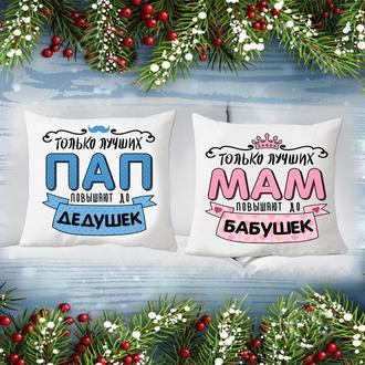 """Парные декоративные подушки с принтом """"Бабушка. Дедушка"""""""