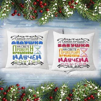"""Парные декоративные подушки с принтом """"Дедушка и Бабушка"""""""