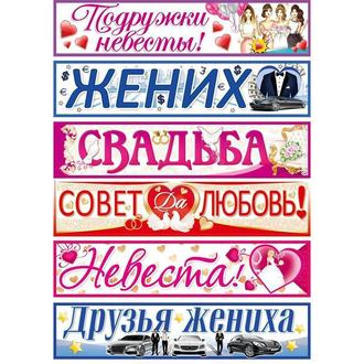 Набор свадебных номеров - самоклеек на машины - 6 шт (арт. SSN-1)