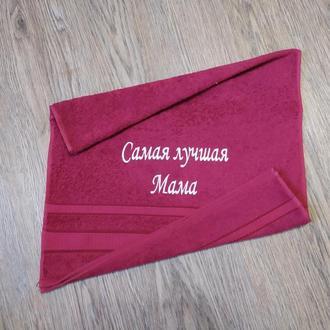Рушник з вишивкою іменний подарунок Новий рік день народження мамі, матусі жінці дружині