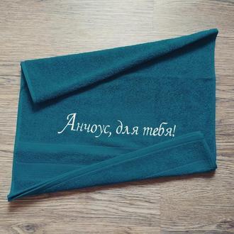 Полотенце с вышивкой именной подарок Новый год день рождения девушке сестре дочке подруге крестнице