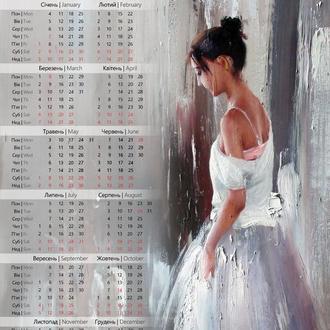 Календарь-репродукция 2021 на бумаге-холст