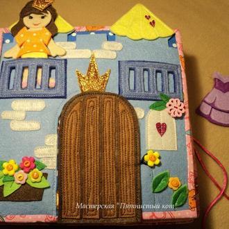 """Развивающая книжка  для девочек """"Замок для принцессы"""""""