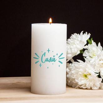 Декоративная свеча с надписью, белая цилиндрическая