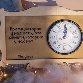 """Настільний годинник """"12 стільців"""""""