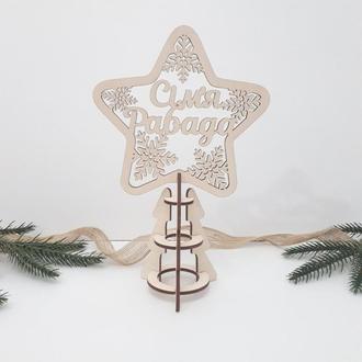Именная новогодняя Вифлеемская звезда верхушка на елку Іменна новорічна Віфлеємська зірка верхівка на ялинку