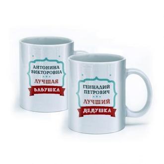 """К000609 Парні білі чашки (гуртки) з принтом """"Бабуся і Дідусь (іменні)"""""""