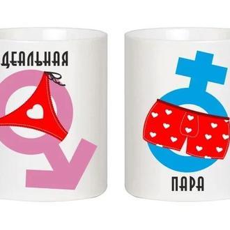 """Парные белые чашки (кружки) с принтом """"Идеальная пара"""""""
