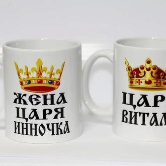 """К000666 Парні білі кружки (чашки) з принтом """"Царі (іменні)"""""""