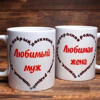 """Парные белые кружки (чашки) с принтом """"Любимый муж. Любимая жена"""""""
