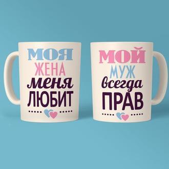 """Парные белые кружки (чашки) с принтом """"Моя жена меня любит. Мой муж всегда прав"""""""
