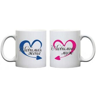 """Парные белые кружки (чашки) с принтом """"Любимый муж. Любимая жена 2"""""""