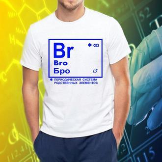 """ФП006193 Чоловіча футболка з принтом """"Бро"""" Push IT"""