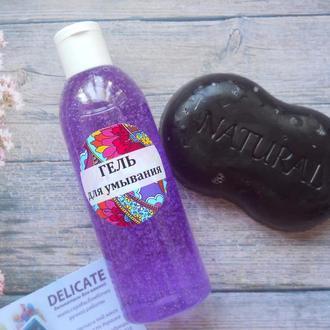 Набор Нежная Лаванда - гель для умывания и мыло ручной работы с эфирным маслом лаванды.