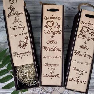 Свадебная коробка для вина, коробка для бутылки с гравировкой, капсула времени