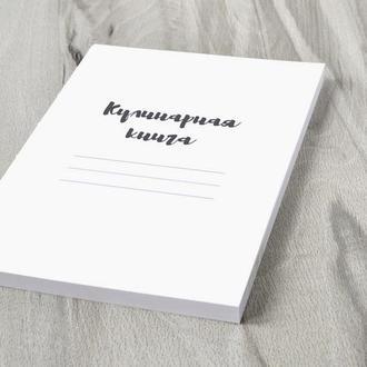 """Блокнотный блок """"Кулинарная книга"""""""