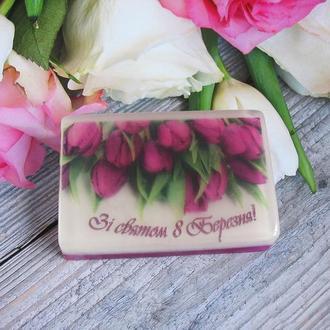 Сувенирное мыло с картинкой к женскому празднику 8 марта