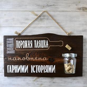 Доска рустик «Гарні історії» (с банкой)