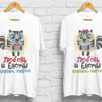 """Парные футболки с принтом """"Любовь и еноты"""" Push IT"""