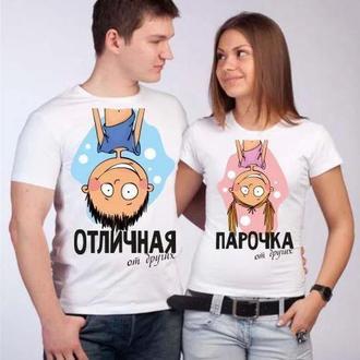 """ФП006759 Парні футболки з принтом """"Чудова парочка"""" Push IT"""