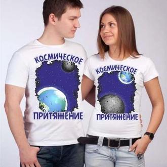 """ФП006768 Парні футболки з принтом """"Космічне тяжіння"""" Push IT"""