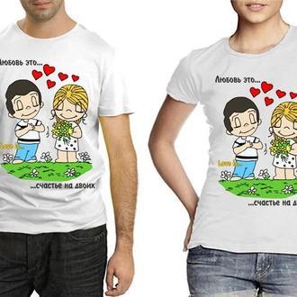 """ФП006788 Парні футболки з принтом """"Любов це... щастя на двох"""" Push IT"""