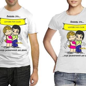 """Парные футболки с принтом """"Любовь это... клуб развлечений для двоих"""" Push IT"""